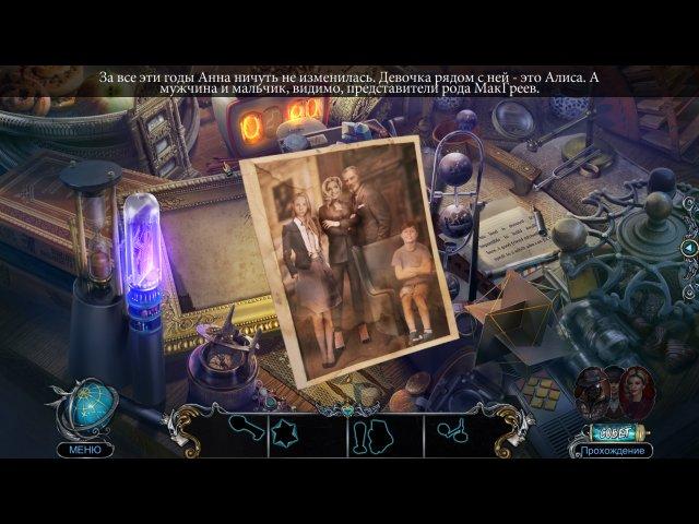 Союз детективов 3. Вечное путешествие. Коллекционное издание