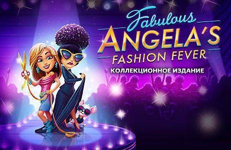Fabulous. Angela's Fashion Fever. Коллекционное издание