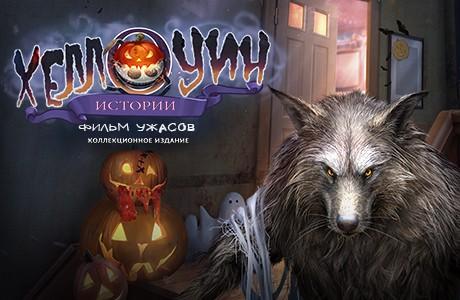 Хеллоуинские истории. Фильм ужасов. Коллекционное издание