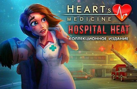 Heart's Medicine: Hospital Heat. Коллекционное издание