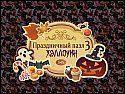 Бесплатная игра Праздничный пазл 3. Хэллоуин скриншот 1