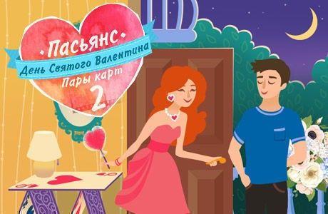 Пасьянс День святого Валентина. Пары карт 2