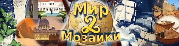 Скачать Мир мозаики 2